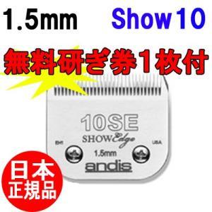 【アンディス正規品】Andis ShowEdge Blade 10SE 替刃 1.5mm 無料研ぎ券付 オースターA5互換|pet-dougu