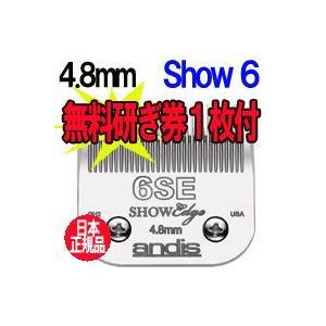 【アンディス正規品】Andis ShowEdge Blade 6SE 替刃 4.8mm 無料研ぎ券付 オースターA5互換|pet-dougu