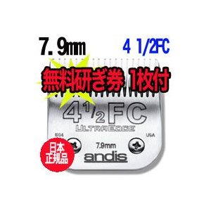 【アンディス正規品】Andis UltraEdge Blade #4 1/2FC 替刃 7.9mm 無料研ぎ券付 オースターA5互換|pet-dougu