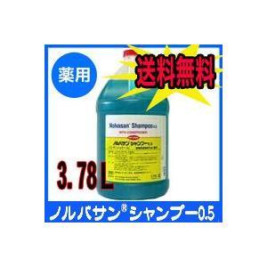 ノルバサン シャンプー0.5 3.78L|pet-dougu