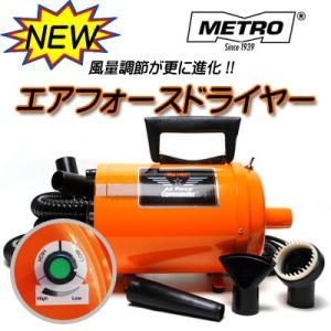 METRO ペット用ブロアー エアフォースドライヤー pet-dougu