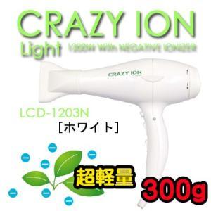 軽量ハンドドライヤー クレイジーイオン LCD1203N ホワイト pet-dougu