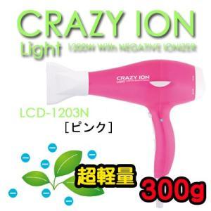 【人気のピンク色!!】軽量ハンドドライヤー クレイジーイオン LCD1203N ピンク|pet-dougu