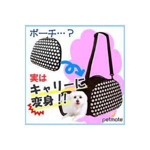 ペットキャリー ペットメイト ペットトート ドット柄 pet-dougu
