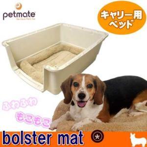 キャリー用ベッド ペットメイト ボルスターマット バリケンP-200用 23.5|pet-dougu