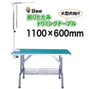 お買い得トリミングテーブル Bee 折りたたみトリミングテーブル N-301 大型犬用|pet-dougu