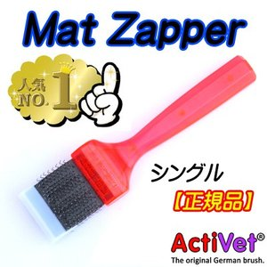 【正規品】マットザッパー シングル 小型犬 ActiVet Mat Zapper Red Emergency Brushe Single|pet-dougu