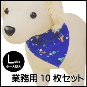 ペット用 バンダナ 10枚セット Lサイズ 中大型犬用|pet-dougu