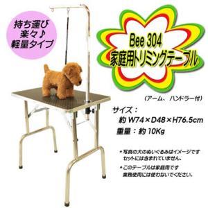 Bee 304 家庭用 トリミングテーブル 小型、中型犬用|pet-dougu