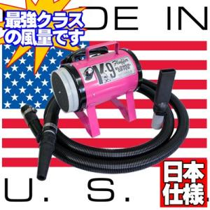 【風量最強クラス】風量無段階調整 ペットブロアー K-9 Fluffer ピンク 日本仕様|pet-dougu