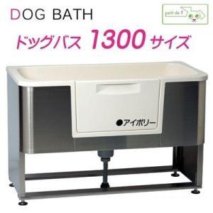 【ドッグバス】 Dog Bath 1300 サイズ ドア付 スノコ付き 小型犬から大型犬まで対応|pet-dougu