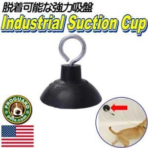 トリミング用品 PROGUARD Industrial Suction Cup 強力吸盤|pet-dougu