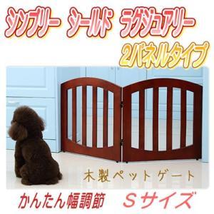 【★送料無料♪】木製 ペットゲート シンプリー シールド ラグジュアリー Sサイズ|pet-dougu