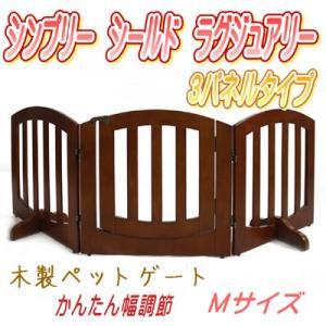 【★送料無料♪】木製 ペットゲート シンプリー シールド ラグジュアリー Mサイズ|pet-dougu