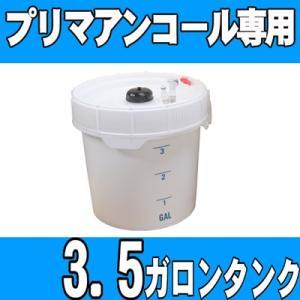 業務用シャンプーマシーン Prima Bathing Systems プリマアンコール 専用タンク 3.5ガロン|pet-dougu