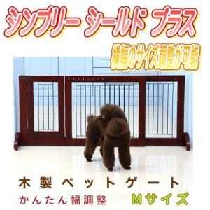【★送料無料♪】木製 ペットゲート シンプリー シールドプラス Mサイズ|pet-dougu