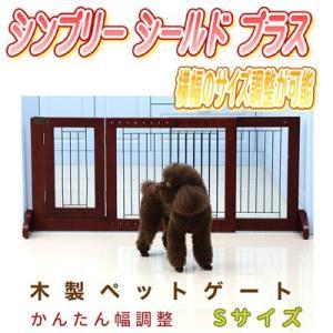 【★送料無料♪】木製 ペットゲート シンプリー シールドプラス Sサイズ|pet-dougu