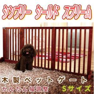 【★送料無料♪】木製 ペットゲート シンプリー シールド スプリーム Sサイズ|pet-dougu