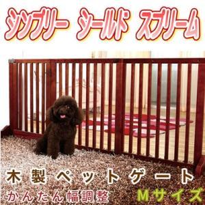 【★送料無料♪】木製 ペットゲート シンプリー シールド スプリーム Mサイズ|pet-dougu