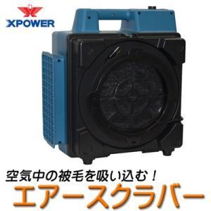 【日本正規品】 業務用集塵機 X-POWER エアースクラバー X-2380|pet-dougu