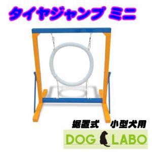 アジリティー用品 ドッグジャンプスル― タイヤジャンプ ミニ|pet-dougu