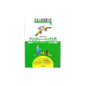 【アジリティーの本】アジリティー・ドッグ入門|pet-dougu