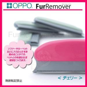 OPPO お掃除ブラシ FurRemover ファーリムーバ|pet-dougu