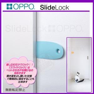 OPPO SlideLock スライドロック アクア 【引き戸 ロック いたずら防止 ドアキーパー】