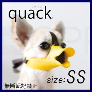 【正規品】quack  クアック SSサイズ 超小型犬用