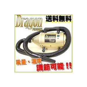 トリミング用品 温風付国産ブロアー ドラゴンペッカリー 1.8mホース|pet-dougu