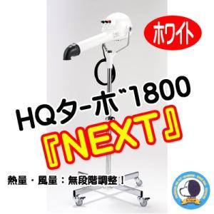【ハチコウ】HQターボ1800NEXT スタンド型ドライヤー【ホワイト】 pet-dougu
