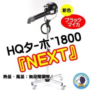 【ハチコウ】HQターボ1800NEXT スタンド型ドライヤー【ブラックマイカ】|pet-dougu