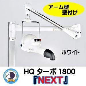 【ハチコウ】アーム型壁付け ドライヤーHQターボ1800NEXT【ホワイト】 pet-dougu