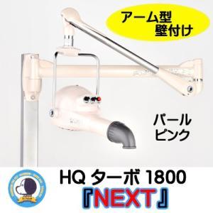 【ハチコウ】アーム型壁付け ドライヤーHQターボ1800NEXT【パールピンク】 pet-dougu