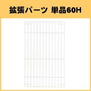 拡張パーツ リッチェル カスタムペットサークル 単品60H|pet-dougu