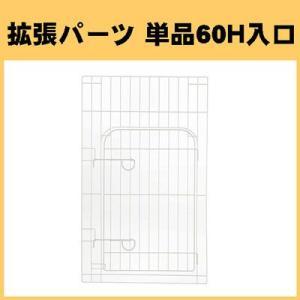 拡張パーツ リッチェル カスタムペットサークル 単品60H入口付|pet-dougu