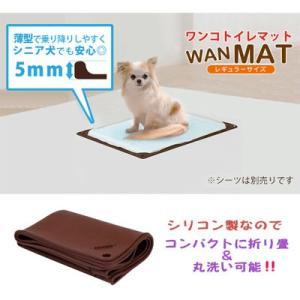 【HARIO】 トイレ マット WAN MAT〜ワンマット〜レギュラー|pet-dougu