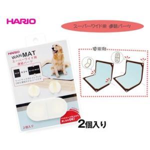 【HARIO】 トイレ マット WAN MAT〜ワンマット〜 スーパーワイド 連結パーツ|pet-dougu