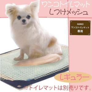 【HARIO】しつけ メッシュ 【 WAN MAT〜ワンマット用〜】 レギュラー |pet-dougu