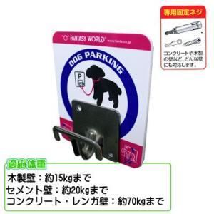 リードフック オールペット用係留装置 ドックパーキング DPS-3|pet-dougu|02