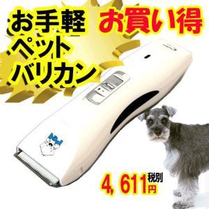 【ホームカットに最適】ペット用バリカン ペットクリッパー CP3800|pet-dougu