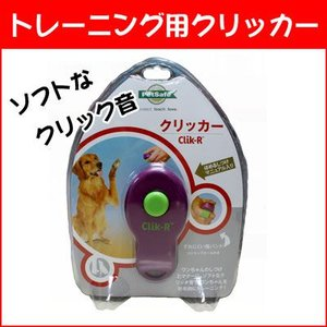 PetSafe トレーニング用クリッカー pet-dougu