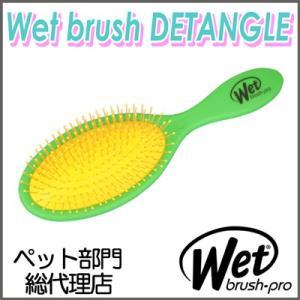 【濡れた被毛にオススメ】 ウェットブラシプロ DETANGLE レモンライム|pet-dougu
