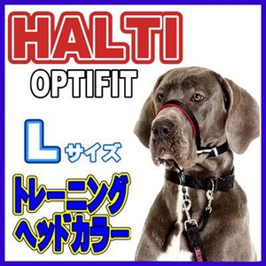 愛犬用トレーニングヘッドカラー ハルティ オプティフィット Lサイズ シェパードなど pet-dougu