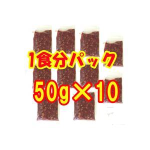 【与えやす1食パック】★北海道 生鹿肉 ペットフード ミンチ 1食分50g×10個|pet-dougu