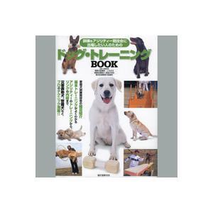 【アジリティーの本】ドッグトレーニングBOOK|pet-dougu