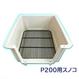 バリケンネル P-200用スノコ