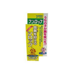 フンロップ30ml 【犬食糞しつけ】|pet-dougu
