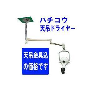 【送料無料】天吊ドライヤー ハチコウ ST-1.5kw 1台 Aアングルセット【天吊式】|pet-dougu