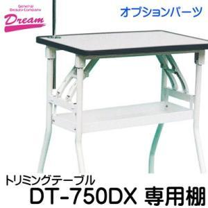 【追加トリミングテーブル棚】ドリーム DT-750DX専用棚板 pet-dougu
